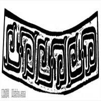 春秋圖案-拓片紋理-創作資料庫中國古代歷史檔案線描庫(1)