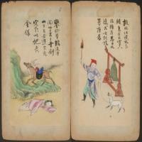 中国第一预言奇书《推背图》,预测未来世界最终将天下大同