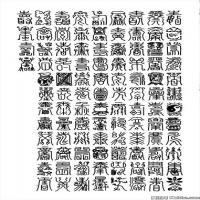 创作线描画稿吉祥图案中国美术图案库(5)