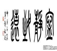 仲贞子书法作品图片