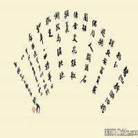 张大千书法图片作品集