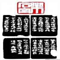 齐白石(齐璜)近现代国画印章篆刻拓片类(5)