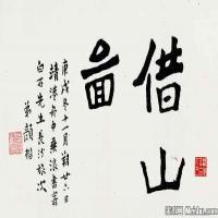 齐白石(齐璜)近现代国画齐白石作品书法图片(5)