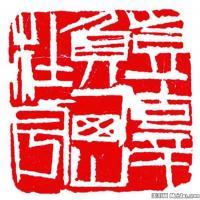 齐白石(齐璜)近现代国画印章篆刻拓片类(7)