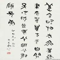 齐白石(齐璜)近现代国画印章篆刻拓片类(6)