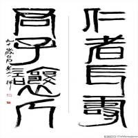齐白石(齐璜)近现代国画齐白石作品书法图片