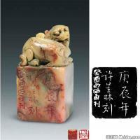 齐白石(齐璜)近现代国画印章篆刻拓片类(4)