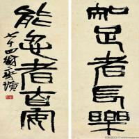 齐白石(齐璜)近现代国画齐白石作品书法图片(2)