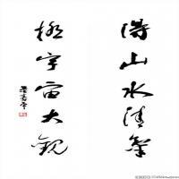 董寿平书法作品图库