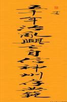 范曾書法高清圖片(4)