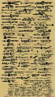 韩美林书法高清图片