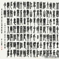 郭沫若国画书法高清图片(2)