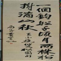 黄宾虹书法高清图片
