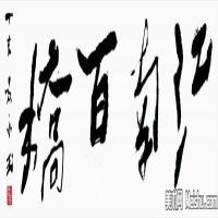 黄永玉书法高清图片