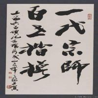 韩天衡书法高清图片