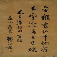 郭沫若国画书法高清图片(3)