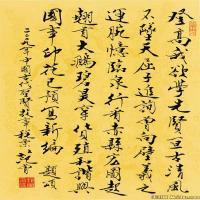范曾书法高清图片(2)
