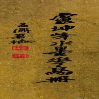 卢坤峰高清书法图片