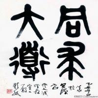 吴作人高清书法作品图片