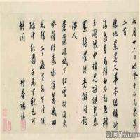 徐邦达高清书法图片(2)