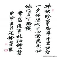 徐邦达高清书法图片