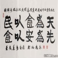 吴欢高清书法作品图片