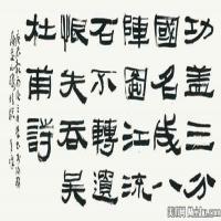 孙其峰高清书法图片