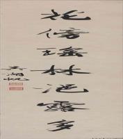 吴湖帆书法作品图片
