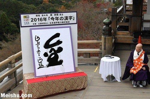 日媒:日本选出年度汉字