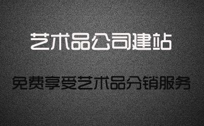 建站服务首页幻灯片4艺术家官网建设