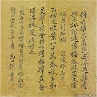 明末清初书画家恽寿平书法作品