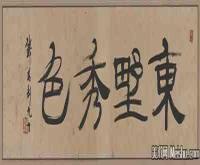 钱君陶书法作品高清图片