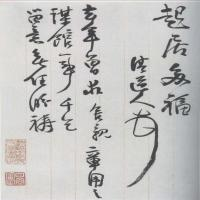 李瑞清书法作品图库