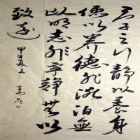 姜昆书法作品图片