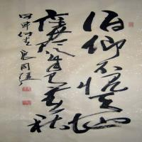 唐国强书法作品高清图片
