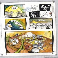 (4)漫画设计美院设计作品高分试卷高清图片