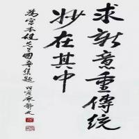 廖静文书法作品图片