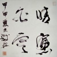 张铁林书法作品图片