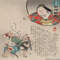 (2)百撰百笑稻草人官员漫画日本浮世绘近现代高清图片