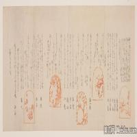 日本册页(6)近现代高清图片