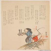 日本册页(7)近现代高清图片