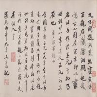 清代书画家吴荣光书法绘画作品