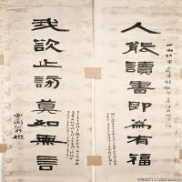 晚清书法家俞樾书法作品