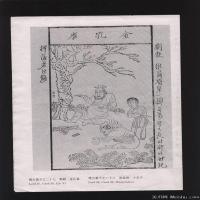 明末清初著名书画家陈洪绶博古页子