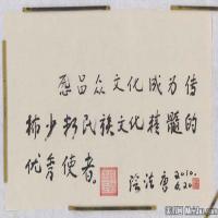 (2)佛画书法法书佛教宗教图片