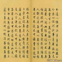 (2)佛画金刚波若波罗蜜经书法册页图片