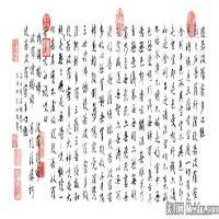 宋末元初书画家赵子昂书法立轴