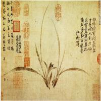 宋末元初诗人画家郑思肖墨兰图
