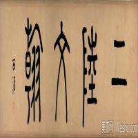 唐代书画家陆柬之文斌图卷