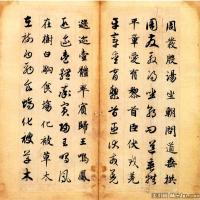 宋末元初书画家赵子昂真草千字文